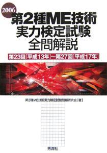 『第2種ME技術実力検定試験全問解説 2006』第2種ME技術実力検定試験問題研究会