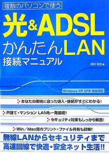 光&ADSLかんたんLAN接続マニュアル