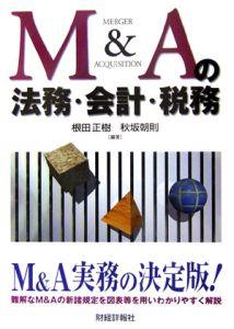 M&Aの法務・会計・税務