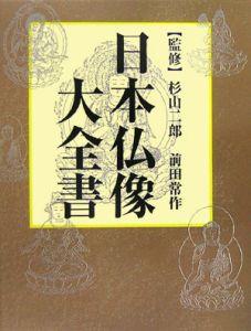 前田常作『日本仏像大全書』