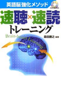 英語脳強化メソッド速聴×速読トレーニング