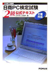 日商PC検定試験 2級公式テキスト 文書作成