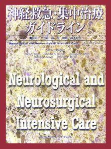 神経救急・集中治療ガイドライン