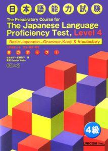 実力アップ!日本語能力試験 4級入門総まとめ