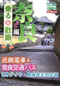 乗る&散策 奈良編 2006