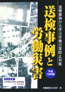 送検事例と労働災害 平成18年