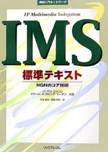 澤田拓也『IMS標準テキスト』