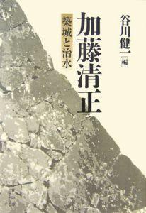 加藤清正 築城と治水