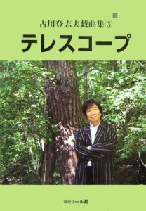 『テレスコープ 古川登志夫戯曲集3』古川登志夫