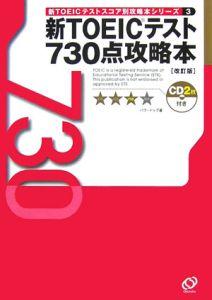 新TOEICテスト730点攻略本CD付