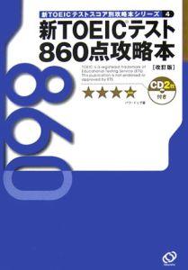 新TOEICテスト860点攻略本CD付 <改訂版>