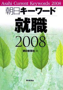 朝日キーワード就職 2008
