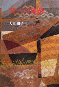大江和子『父への旅路』