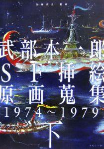 武部本一郎 SF挿絵原画蒐集 1974-1979