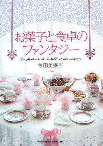 お菓子と食卓のファンタジー