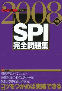 SPI完全問題集 2008