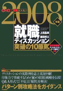 就職ディスカッション突破の10原則 2008