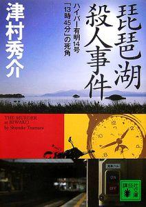 琵琶湖殺人事件 ハイパー有明14号「13時45分」の死角