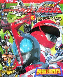 仮面ライダーカブト&轟轟戦隊ボウケンジャー<決定版>