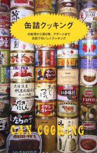 缶詰クッキング