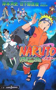 NARUTO-ナルト-<劇場版> 大興奮!みかづき島のアニマル騒動だってばよ