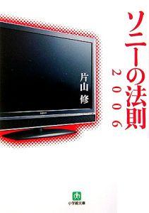 『ソニーの法則 2006』片山修