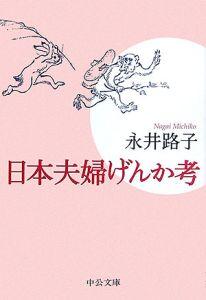 『日本夫婦げんか考<改版>』永井路子
