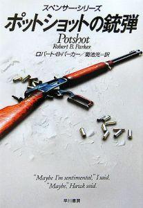 ポットショットの銃弾