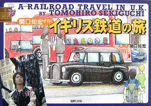 『関口知宏が行くイギリス鉄道の旅』関口知宏