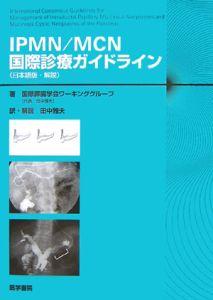 I PMN/MCN 国際診療ガイドライン