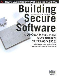 ビルディングセキュアソフトウェア