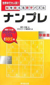 脳を鍛える数字パズル ナンプレ 中級篇