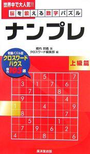 脳を鍛える数字パズル ナンプレ 上級篇