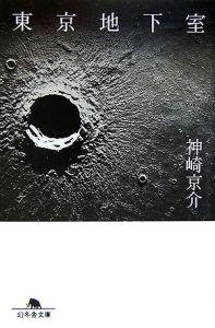 東京地下室