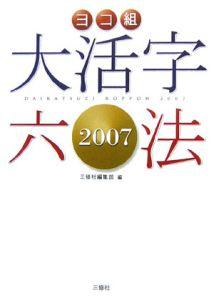 大活字六法 2007