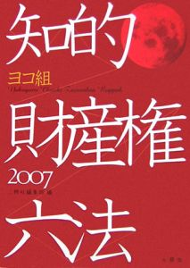 知的財産権六法 2007