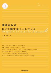 CD付書き込み式ドイツ語文法ノートブック
