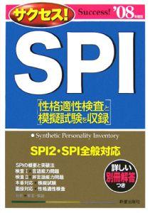 サクセス!SPI 2008