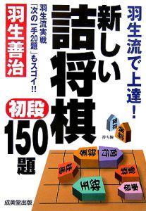 新しい詰将棋初段150題