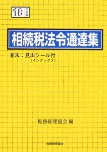 相続税法令通達集 平成18年