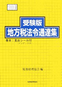 地方税法令通達集 平成18年