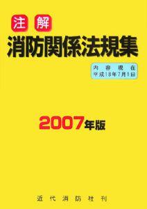 注解消防関係法規集 平成18年7月1日