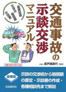 交通事故の示談交渉マニュアル<追補版>