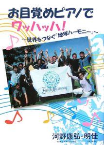 『お目覚めピアノでワッハッハ! CD付』河野康弘