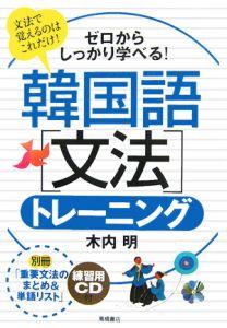 ゼロからしっかり学べる!韓国語「文法」トレーニング