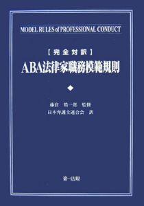 ABA法律家職務模範規則