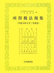 所得税法規集 平成18年6月1日