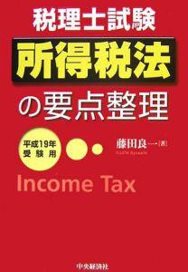 税理士試験 所得税法の要点整理 平成19年