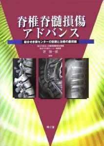 脊椎脊髄損傷アドバンス