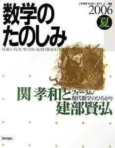 数学のたのしみ 関孝和と建部賢弘 2006夏